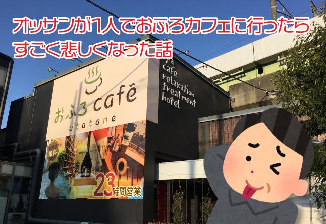 風呂 大宮 お カフェ